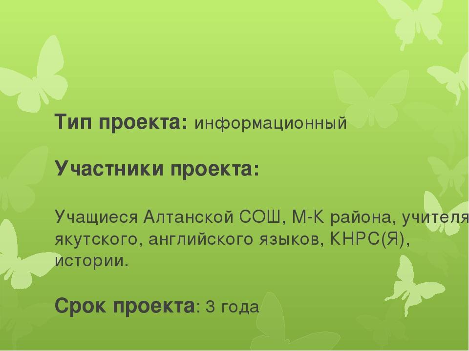 Тип проекта: информационный Участники проекта: Учащиеся Алтанской СОШ, М-К ра...