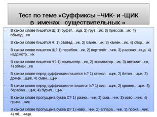 Тест по теме «Суффиксы –ЧИК- и -ЩИК вименахсуществительных» В каком сл