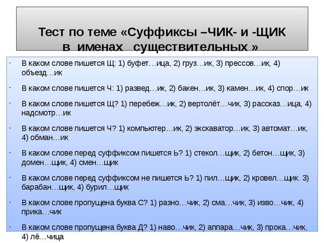 Тест по теме «Суффиксы –ЧИК- и -ЩИК вименахсуществительных» В каком сл...