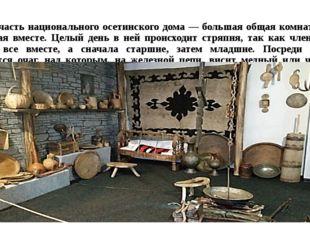 Главная часть национального осетинского дома — большая общая комната, кухня