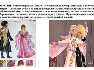 Одежда осетин: у мужчин рубахи, бешметы, черкески, шаровары из сукна или хол