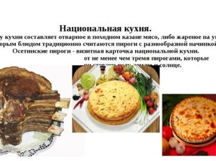 Национальная кухня. Основу кухни составляет отварное в походномказанемясо,