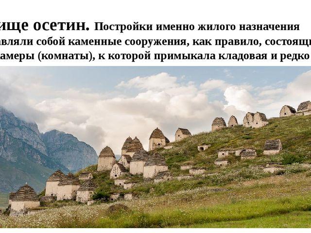 Жилище осетин. Постройки именно жилого назначения представляли собой каменные...