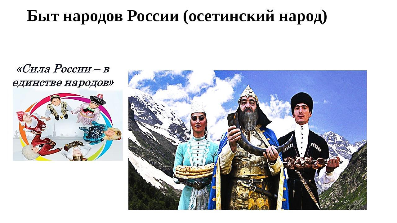 Быт народов России (осетинский народ)