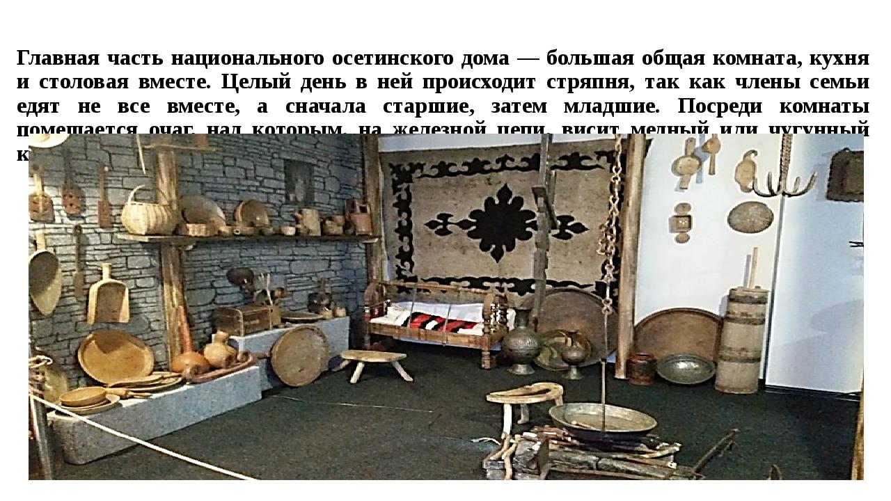 Главная часть национального осетинского дома — большая общая комната, кухня...