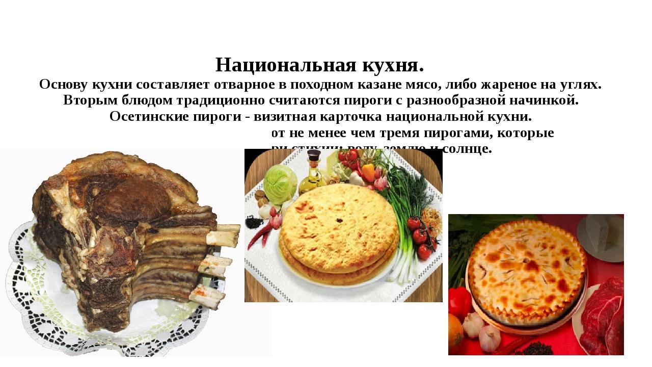 Национальная кухня. Основу кухни составляет отварное в походномказанемясо,...