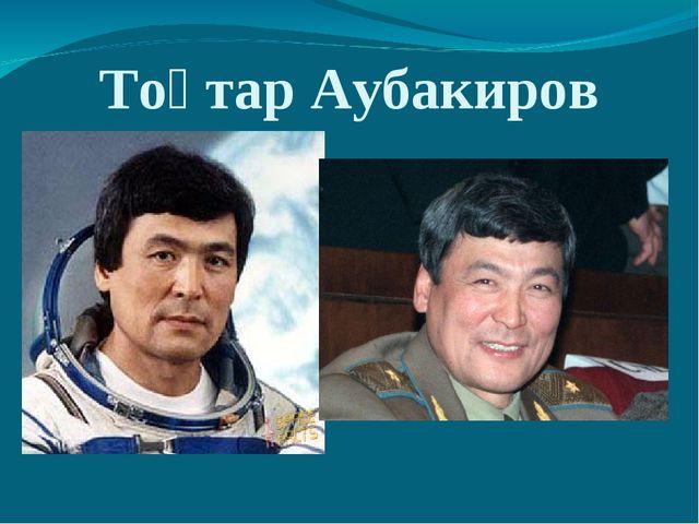 Тоқтар Аубакиров