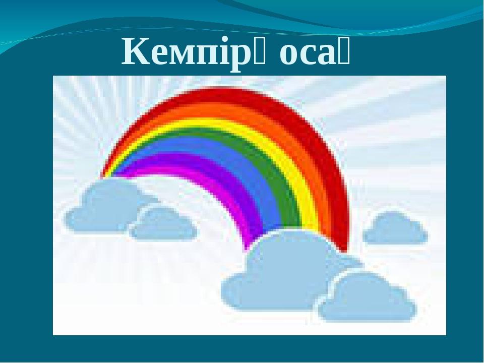 Кемпірқосақ