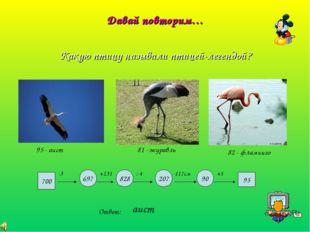 Давай повторим… Какую птицу называли птицей-легендой? 700 -3 697 828 207 90 9