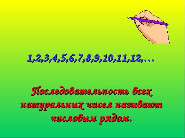1,2,3,4,5,6,7,8,9,10,11,12,… Последовательность всех натуральных чисел называ...