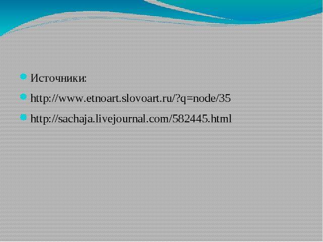 Источники: http://www.etnoart.slovoart.ru/?q=node/35 http://sachaja.livejour...