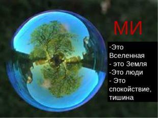 МИР Это Вселенная - это Земля -Это люди - Это спокойствие, тишина