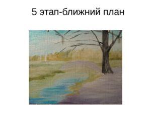 5 этап-ближний план