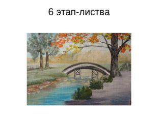 6 этап-листва