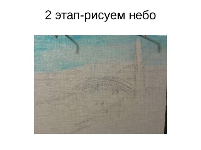 2 этап-рисуем небо