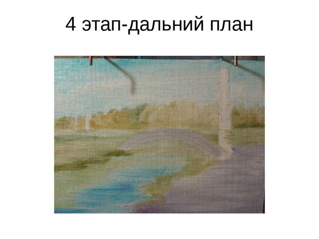 4 этап-дальний план