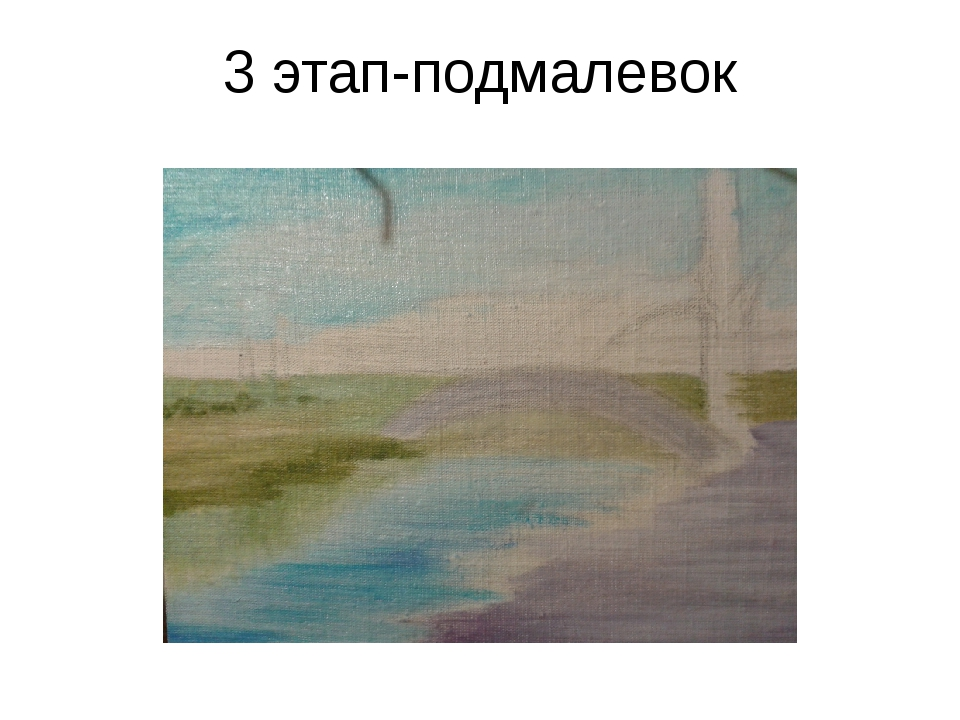 3 этап-подмалевок