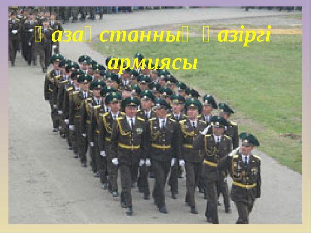 Қазақстанның қазіргі армиясы