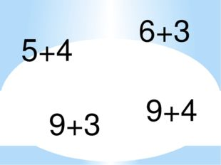 9+3 5+4 9+4 6+3