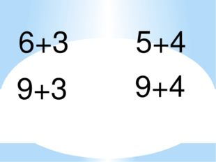 5+4 6+3 9+3 9+4