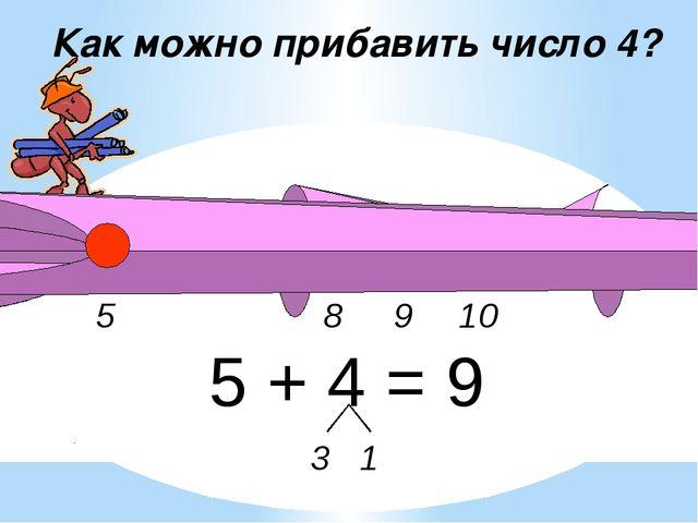 9 8 5 10 Как можно прибавить число 4? 5 + 4 = 9 3 1