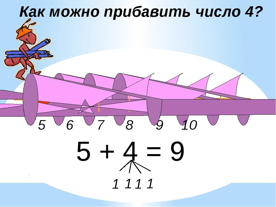 9 5 10 5 + 4 = 9 1 1 1 Как можно прибавить число 4? 1 8 7 6