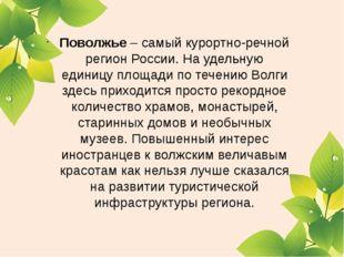 Поволжье – самый курортно-речной регион России. На удельную единицу площади