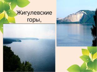 Жигулевские горы, река Волга