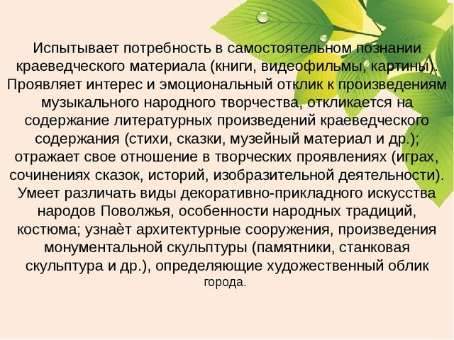 Испытывает потребность в самостоятельном познании краеведческого материала (к...