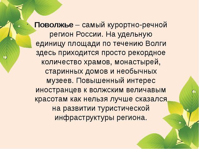 Поволжье – самый курортно-речной регион России. На удельную единицу площади...