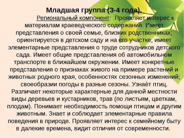Младшая группа (3-4 года). Региональный компонент: Проявляет интерес к матери...