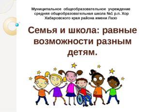 Семья и школа: равные возможности разным детям. Муниципальное общеобразовател