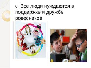 6. Все люди нуждаются в поддержке и дружбе ровесников