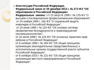 :- Конституция Российской Федерации, Федеральный закон от 29 декабря 2012 г.