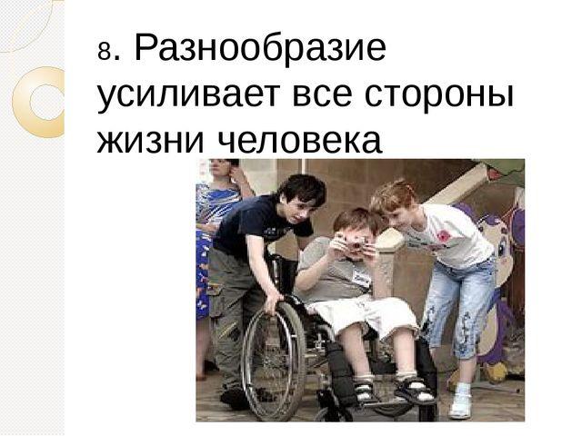 8. Разнообразие усиливает все стороны жизни человека
