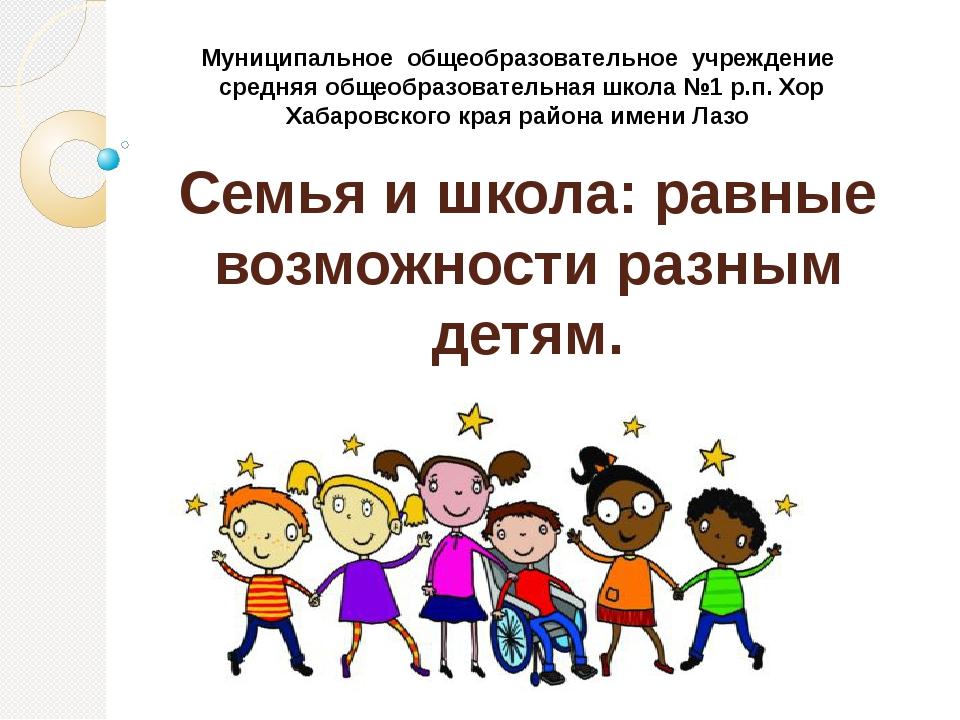 Семья и школа: равные возможности разным детям. Муниципальное общеобразовател...