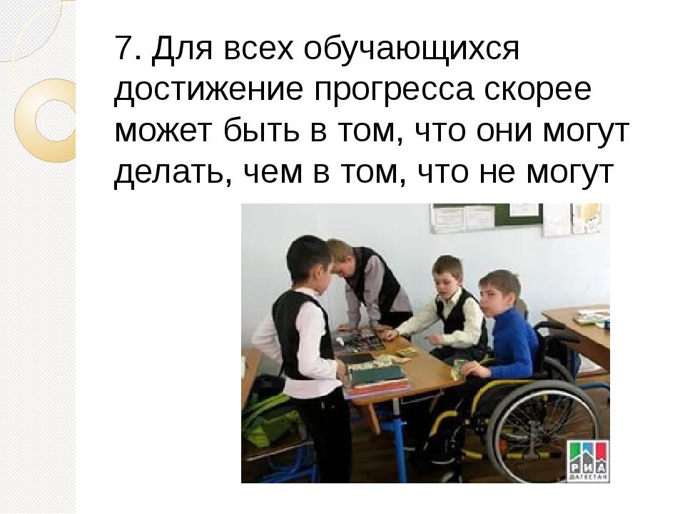 7. Для всех обучающихся достижение прогресса скорее может быть в том, что они...