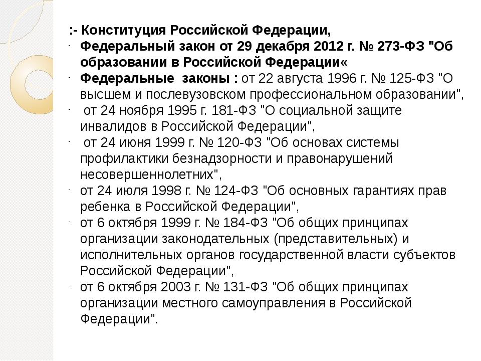 :- Конституция Российской Федерации, Федеральный закон от 29 декабря 2012 г....