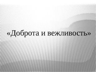 «Доброта и вежливость»