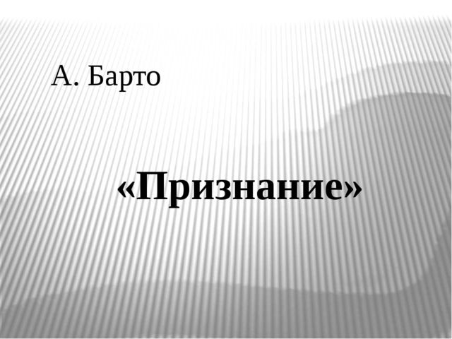 А. Барто «Признание»