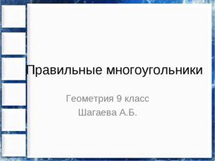 Правильные многоугольники Геометрия 9 класс Шагаева А.Б.