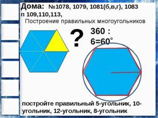 Построение правильных многоугольников ? 360 : 6=60˚ постройте правильный 5-уг