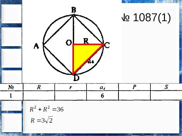 № 1087(1)