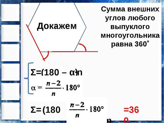 (180 – α) (180 – ) ∙n =360 Cумма внешних углов любого выпуклого многоугольник...