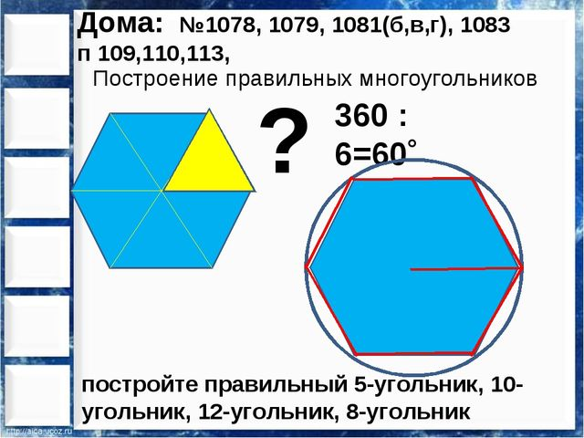 Построение правильных многоугольников ? 360 : 6=60˚ постройте правильный 5-уг...