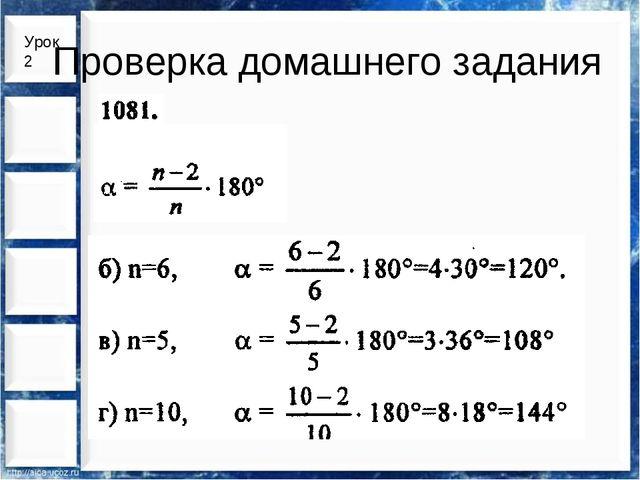 Проверка домашнего задания Урок 2