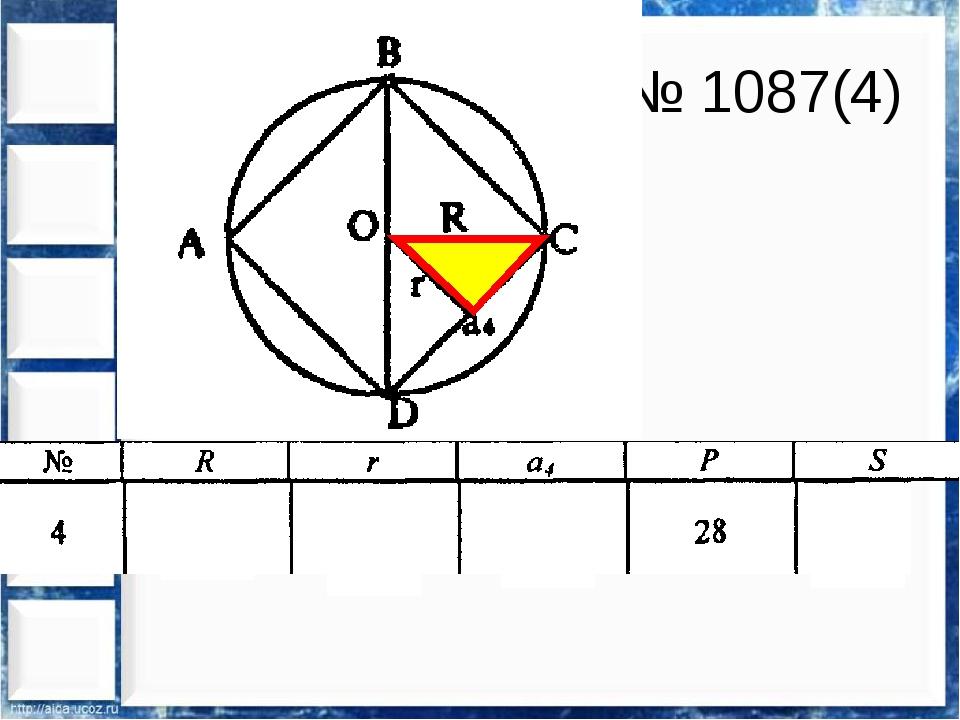 № 1087(4)