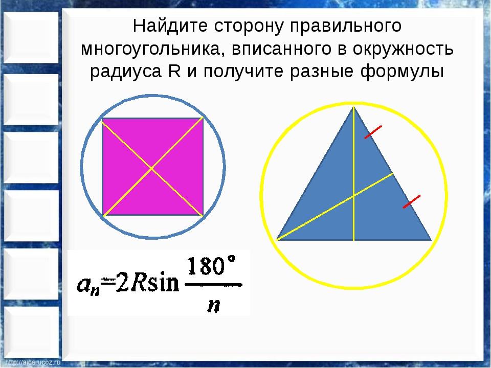Найдите сторону правильного многоугольника, вписанного в окружность радиуса R...
