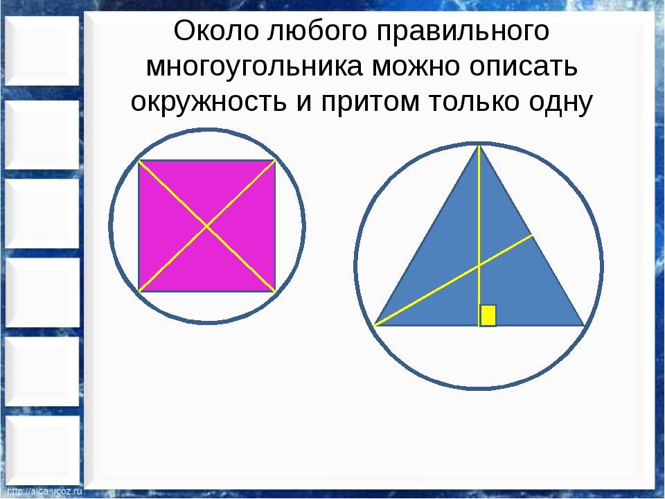 Около любого правильного многоугольника можно описать окружность и притом тол...