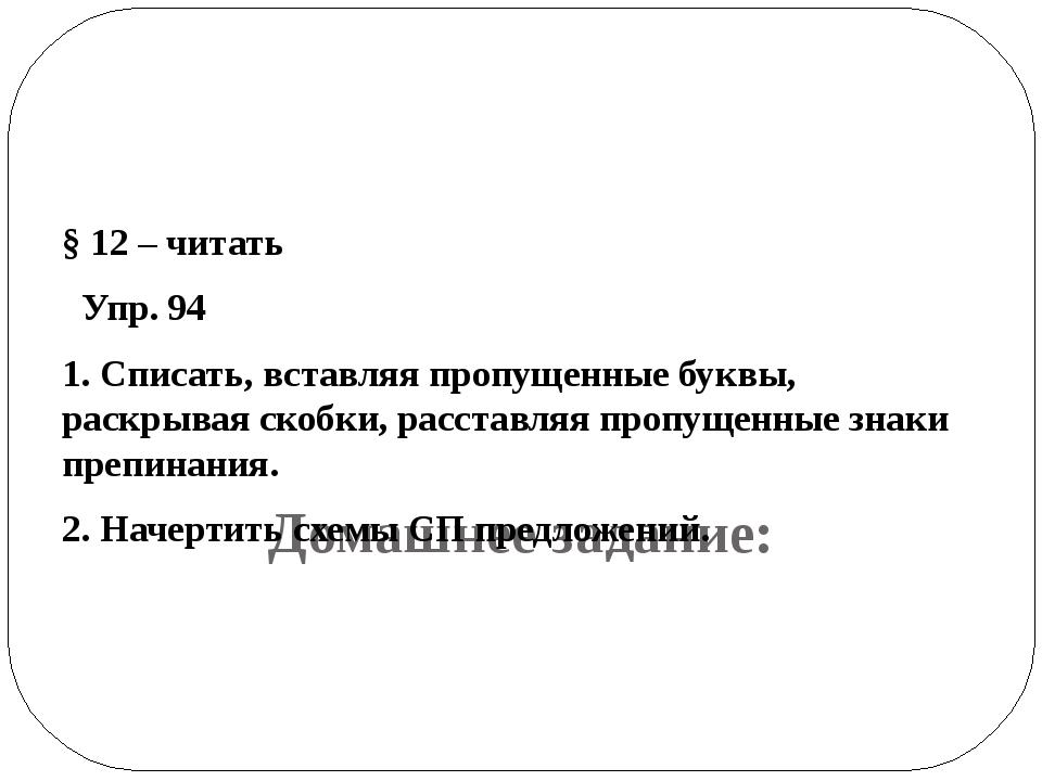 Домашнее задание: § 12 – читать Упр. 94 1. Списать, вставляя пропущенные бук...